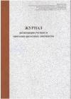 Журнал регистрации учетных и приходно-расходных документов