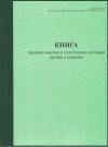 Книга проверки наличия и технического состояния оружия и патронов