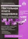 Настольная книга кадровика. Организация кадровой работы и документационное обеспечение
